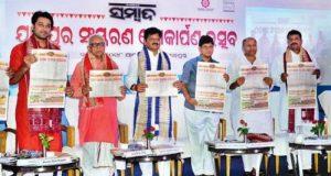 sambad-jajpur-edition-launch-640x266