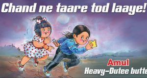 dte in amul ad