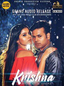 Music VCD of odia film Krishna – Story of a Dancer Unveiled – Odisha