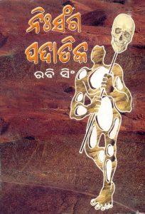 rabisingh